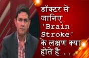डॉक्टर से जानिए 'Brain Stroke' के लक्षण क्या होते हैं