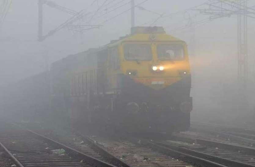 ट्रेनों में रहा कोहरे का पहरा