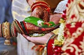शादी विवाह के लिए अगले 6 महीने में बन रहे 52 मुहूर्त