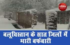 VIDEO: बलूचिस्तान में भारी बर्फबारी, सात जिलों में आपात स्थिति घोषित