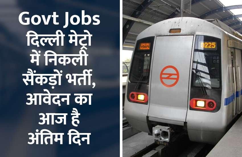 Govt Jobs Delhi Metro