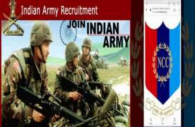 JOIN INDIAN ARMY: सरकारी नौकरी के साथ देश सेवा का सुनहरा अवसर...