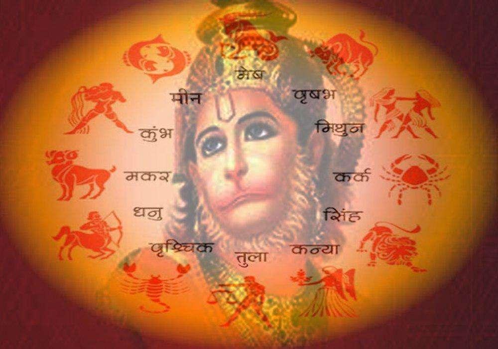 Daily Horoscope 2020 aaj ka rashifal 14 january hanuman puja path