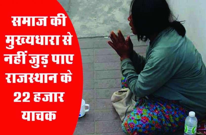 राजस्थान में समाज की मुख्यधारा से नहीं जुड़ पाए 22 हजार याचक