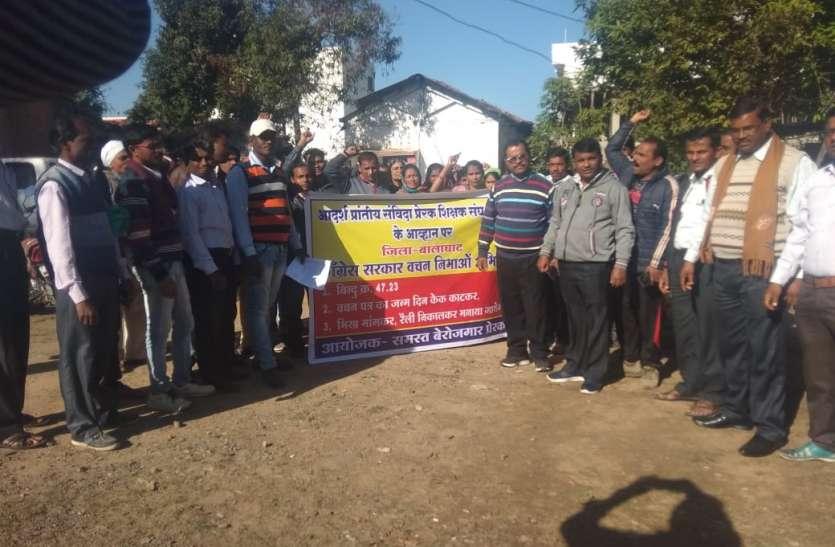 सरकार को वादा याद दिलाने प्रेरक शिक्षकों ने भीख मांग की राशि जमा