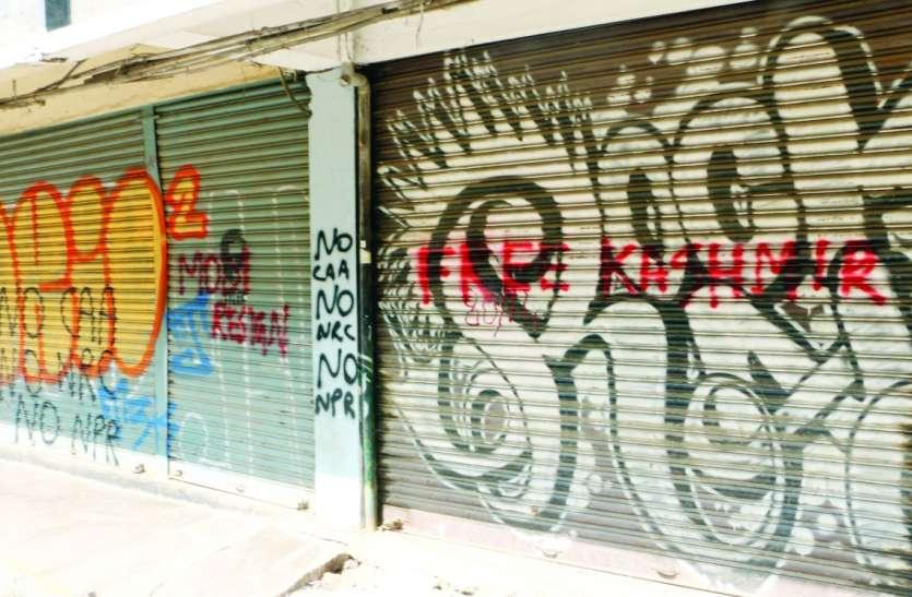 दीवारों और दुकानों के शटर पर लिखे Anti-CAA और Free Kashmir के नारे