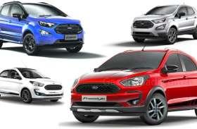Ford ने बंद की ऑटोमैटिक Figo Aspire और Ecosport, वीडियों में देखें पूरी खबर