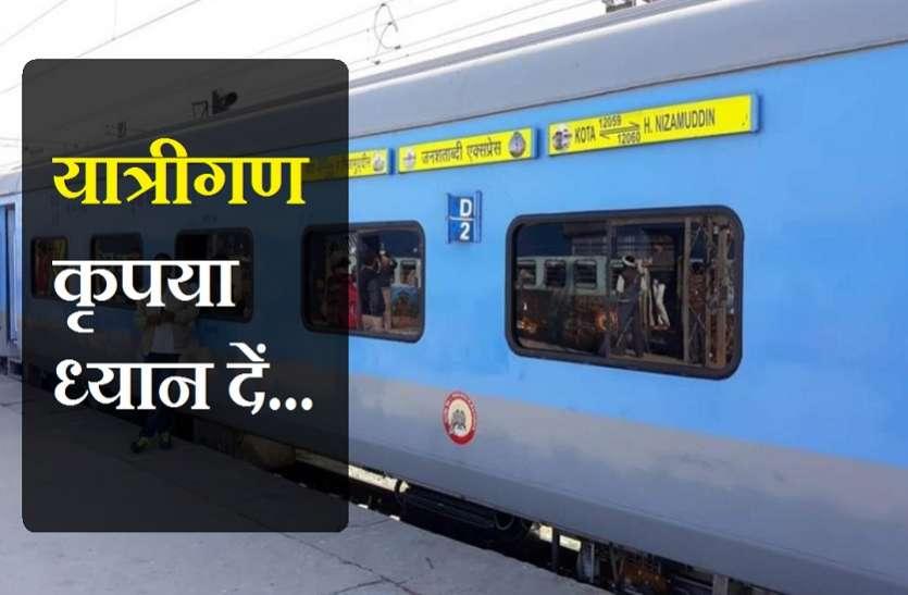 रेलवे ने बढ़ाई कोटा-निजामुद्दीन होली डे स्पेशल ट्रेन की अवधि