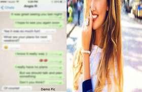 WhatsApp प्रोफाइल फोटो देख एक साल तक करता रहा जिससे प्यार, 1 हजार Km सफर करके मिलने पंहुचा तो देखकर फटी रह गई आंखे