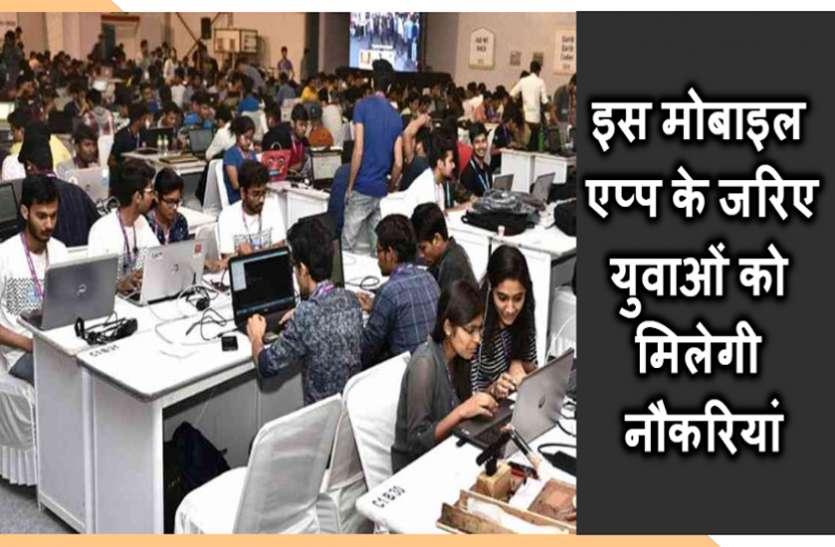 बेरोजगार युवाओं को रोजगार के अवसर उपलब्ध कराने सरकार ने लॉन्च किया Mobile App, ऐसे मिलेगी नौकरी