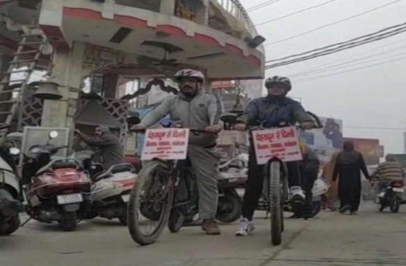 भीषण सर्दी में पीएम मोदी से मिलने के लिए साइकिल यात्रा कर रहा दंपति, कारण जानकर सोचने पर हो जाएंगे मजबूर, देखें वीडियो
