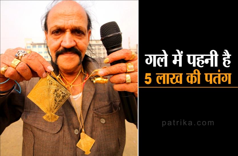 गजब के शौकीन हैं लक्ष्मीनारायण, गले में पहनी पांच लाख रुपये की सोने की पतंग