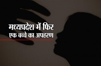 किसान के 13 साल के  बेटे का अपहरण कर हत्या, गोपाल भार्गव बोले- अव्वल हो गया मध्यप्रदेश