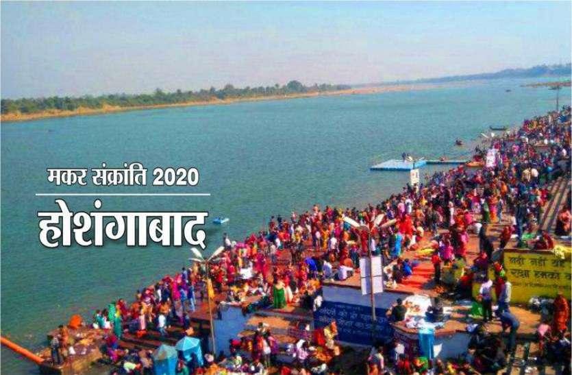 Makar Sankranti 2020...श्रृद्धालुओं ने पहले तिल का उवटन लगाकर किया स्नान, फिर हुआ दान-पुण्य- देखें वीडियो