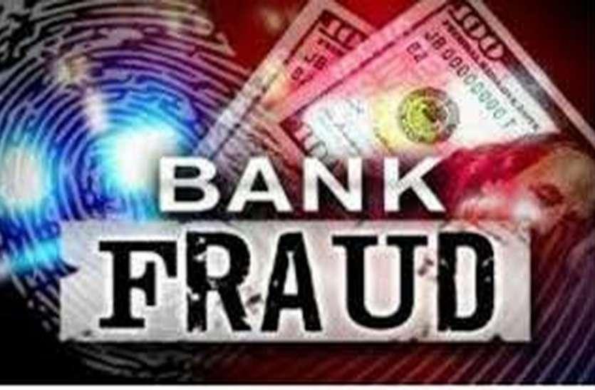 अरबों रुपए के फर्जीवाड़े की जांच के लिए बैंकों तक पहुंचे सरकारी बाबु