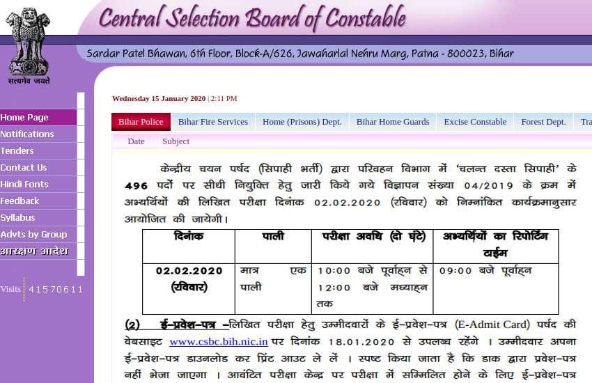https://in.sarkarijobdia.com/2020/01/bihar-mobile-squad-constable-admit-card.html