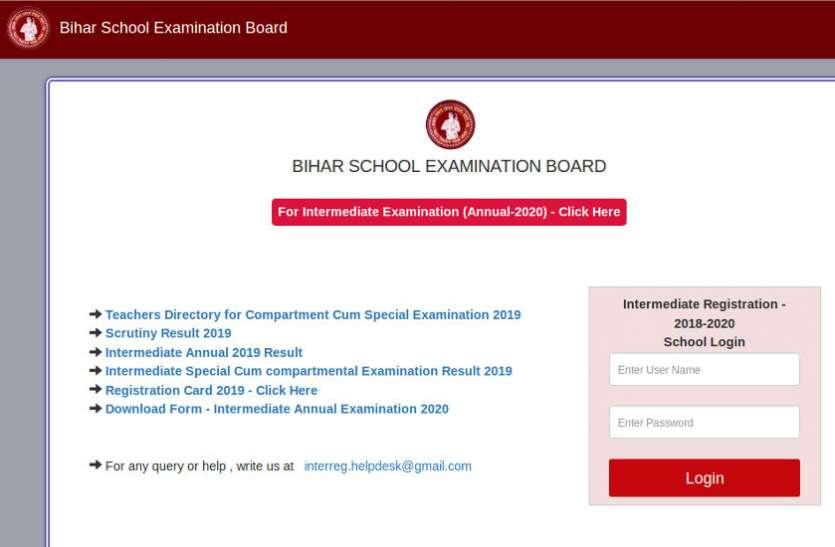 BSEB Class 12th Admit Card 2020: एडमिट कार्ड 17 जनवरी से कर सकेंगे डाउनलोड! ये है आसान तरीका