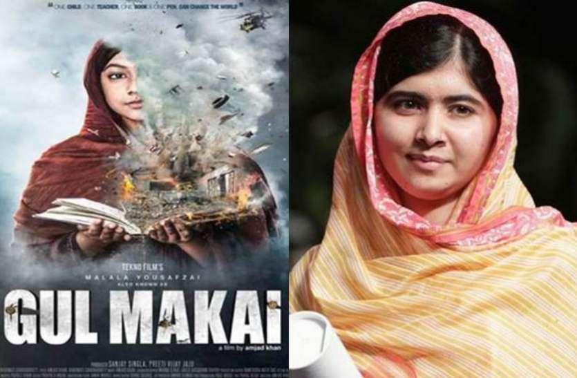 मलाला यूसुफजई की बायोपिक 'गुल मकई' का गाना 'किताबें वापस दे दो' हुआ रिलीज़, गाना सुन हो जाएंगे इमोशनल