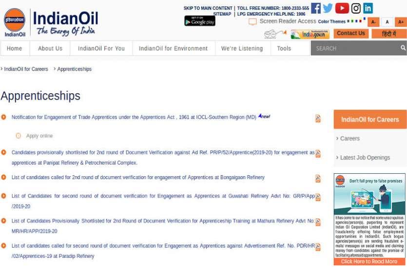 IOCL Trade Apprentices Bharti 2020: आवेदन प्रक्रिया सहित पूरी जानकारी, यहां पढ़ें