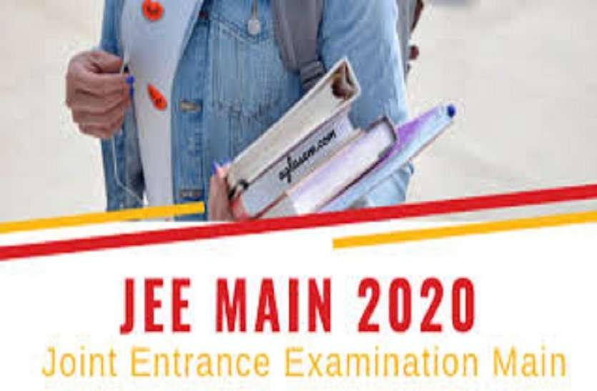 जेईई मेन जनवरी 2020 : जल्द जारी हो सकते हैं परीक्षा परिणाम,सैकड़ों विद्यार्थियों ने दर्ज करवाई आपत्तियां