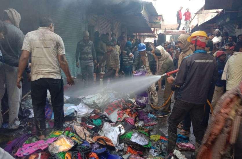 कपड़े की दुकान में आग से 20 लाख का नुकसान, देरी से पहुंची दमकल भी नकारा