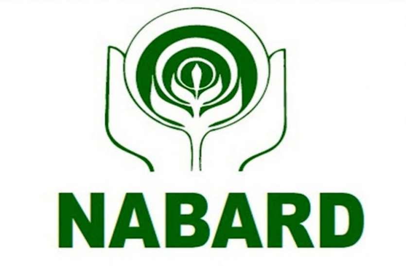 NABARD Recruitment 2021: प्रोजेक्ट मैनेजर और अन्य के पदों पर निकली भर्ती, जल्द शुरू होंगे आवेदन