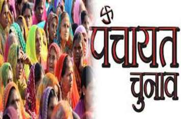 राजस्थान पंचायत चुनाव: सरपंची की चकाचौंध के आगे फेल हुआ पंच का आकर्षण, कई वार्डों में नहीं मिल रहा एक भी उम्मीदवार