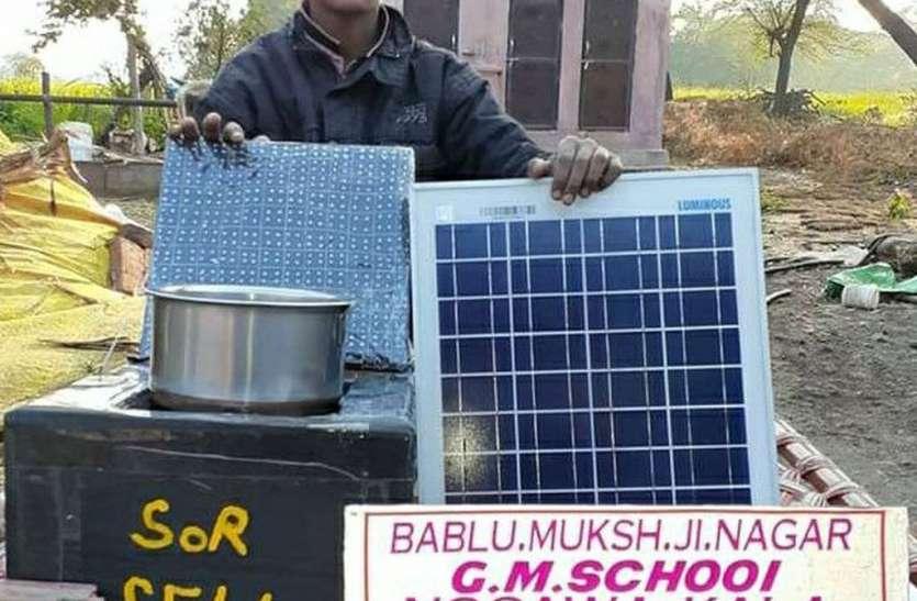 वीडियो देख किसान के बेटे बबलू ने बना दिया सौर सेल कूकर