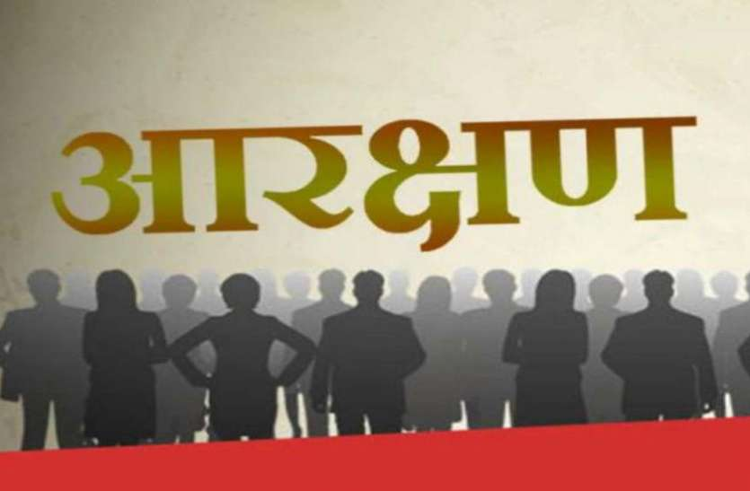 ग्रामीणों को नौकरी में आरक्षण की उठी मांग, RTI से सामने आए लोगों के कई अधिकार
