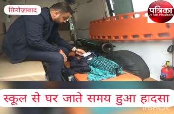 VIDEO: स्कूल से चाचा के साथ घर जा रही कक्षा दो की छात्रा की सड़क हादसे में मौत, परिवार में मच गया कोहराम