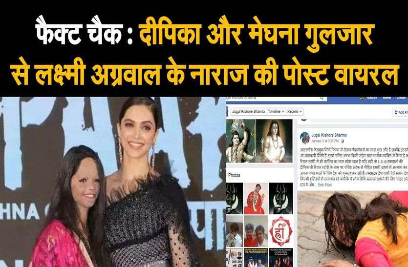 Fact Check : दीपिका और मेघना गुलजार से लक्ष्मी अग्रवाल के नाराज की पोस्ट वायरल