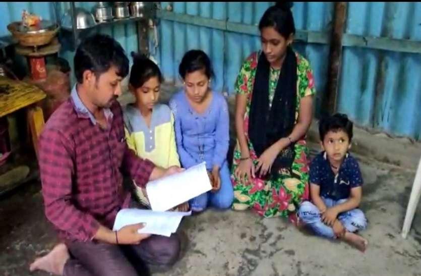 Maha News: आयकर विभाग का गजब खेल :मजदूर को एक करोड़ पांच लाख कादियानोटिस