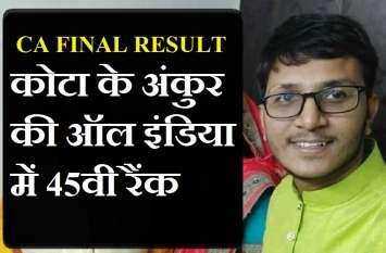 सीए फाइनल परीक्षा का परिणाम घोषित, कोटा के अंकुर की ऑल इंडिया में 45वी रैंक