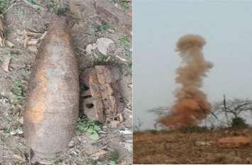 पगरा बांध के पास सेना का तीन दशक पुराना मोर्टार मिलने से सनसनी, पुलिस ने विस्फोट से किया नष्ट