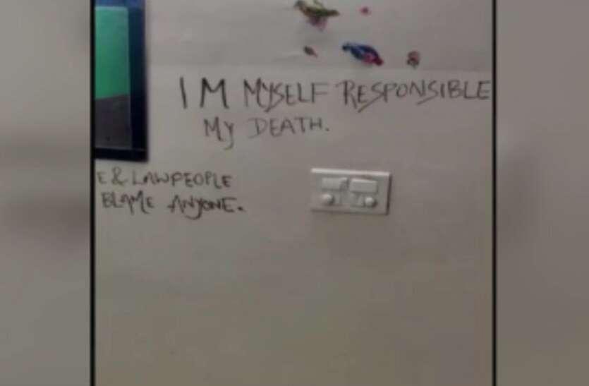 पंखे से झूलता मिला युवती का शव, दीवार पर लिखा I' M Responsible For My Death, पुलिस और वकील के लिए छोड़ा मैसेज