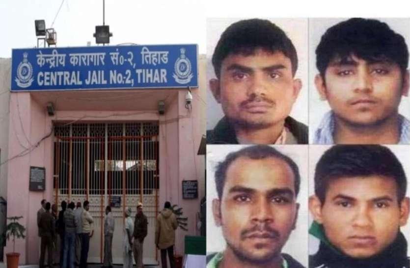 निर्भया केसः दोषियों की फांसी पर रोक के बाद जेल प्रशासन ने मांगी अगली तारीख, शुक्रवार को होगी सुनवाई