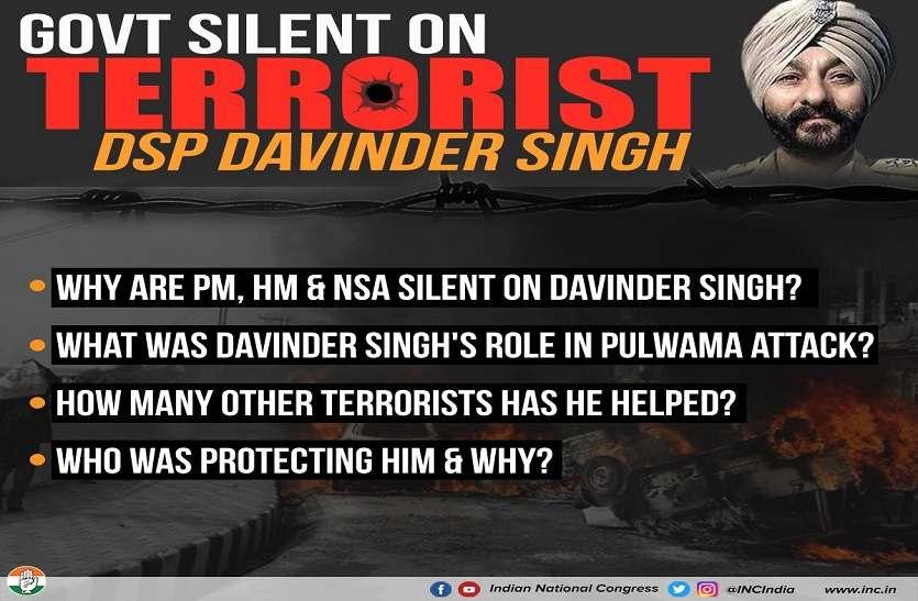 डीएसपी दविंदर सिंह को लेकर राहुल-भूपेश का पीएम मोदी-शाह पर बड़ा हमला