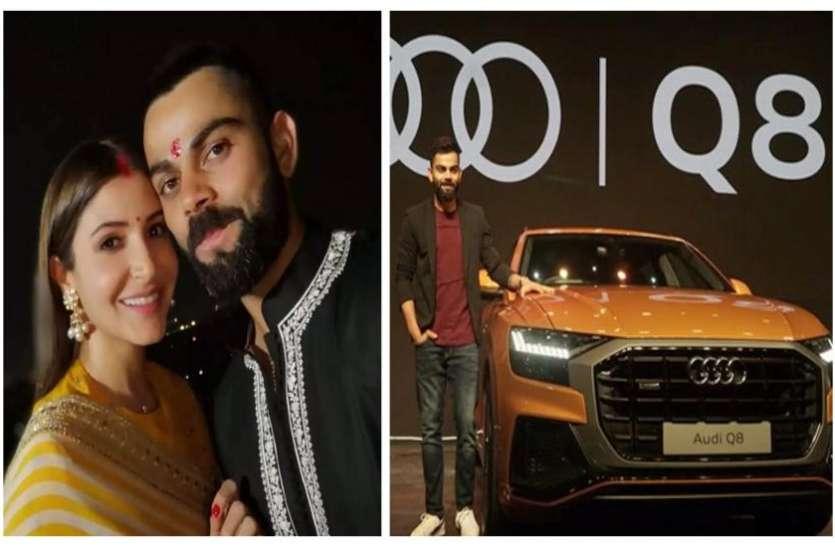 विराट कोहली ने पत्नी अनुष्का शर्मा को गिफ्ट देने के लिए खरीदी है Audi Q8 कार!