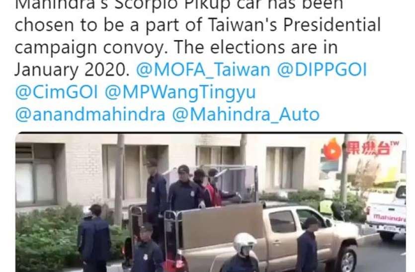 ताइवान राष्ट्रपति के काफिले में शामिल हुआ Mahindra Scorpio Pickup, आनंद महिन्द्रा ने जाहिर की खुशी