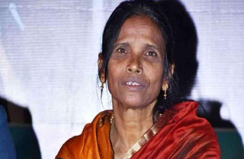 सोशल मीडिया सेंसशन रानू मंडल अपने घंमड़ की वजह से हुई गायब, बदतमीजी करने की वजह से हुईं थी ट्रोल