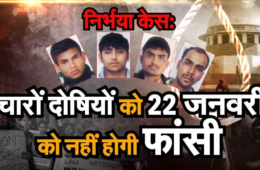 निर्भया केस:चारों दोषियों को 22 जनवरी को नहीं होगी फांसी !