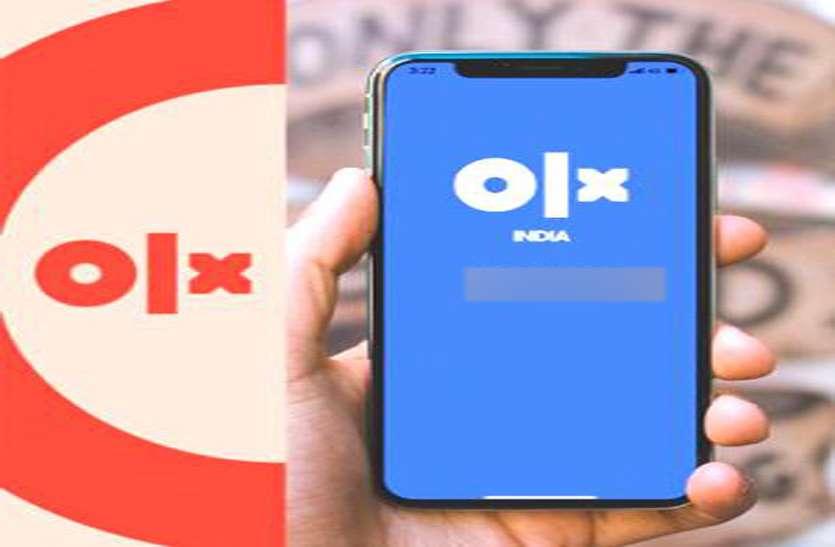 अगर आप भी करते हैं OLX का इस्तेमाल तो हो जाएं सावधान, कहीं आपके साथ भी न हो जाए ऐसा काम