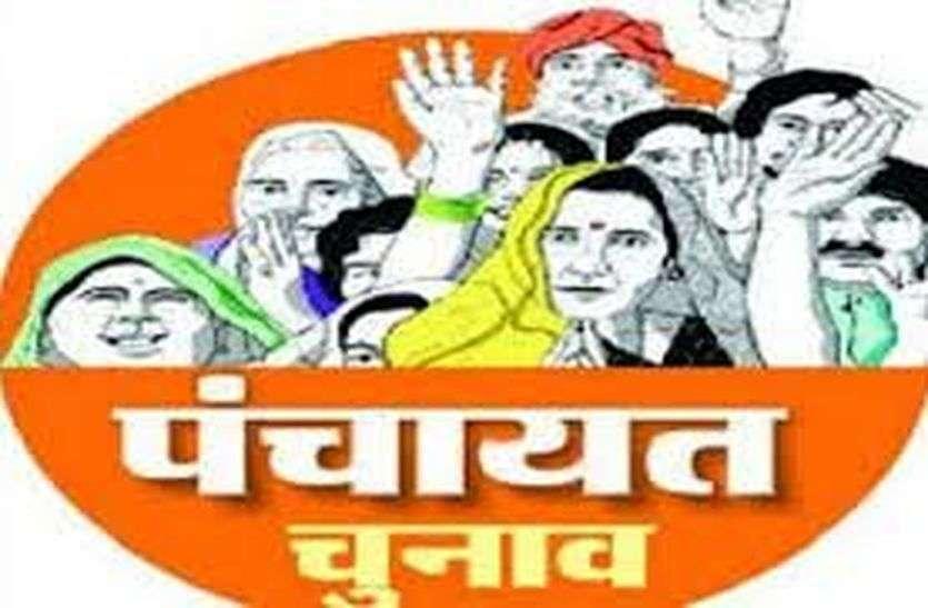 Panchayat chunav : ईवीएम में बंद होगा आज भाग्य, आज ही खुलेगा