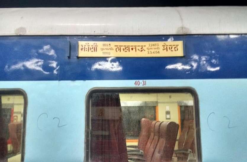 यात्रीगण कृपया ध्यान दें, राज्यरानी समेत नौ ट्रेनें रहेंगी रद्द, ये ट्रेंने बदले हुए मार्ग से चलेंगी