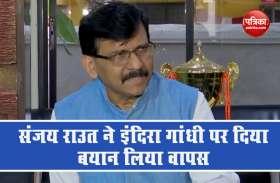 संजय राउत ने इंदिरा गांधी पर दिया बयान लिया वापस, देखें Video