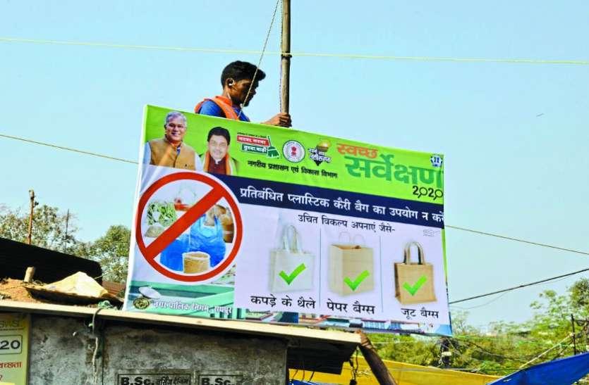 अगले हफ्ते राजधानी में स्वच्छता परखने आएगी केंद्रीय टीम, रायपुर में बैनर-पोस्टर लगाने का काम शुरू