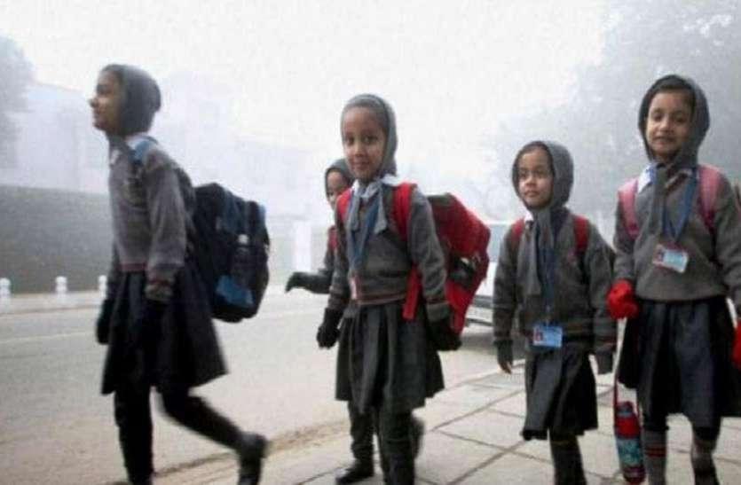ठंड व बारिश को देखते हुए डीएम ने स्कूल बंद करने का दिया आदेश, 20  जनवरी से होगी पढ़ाई