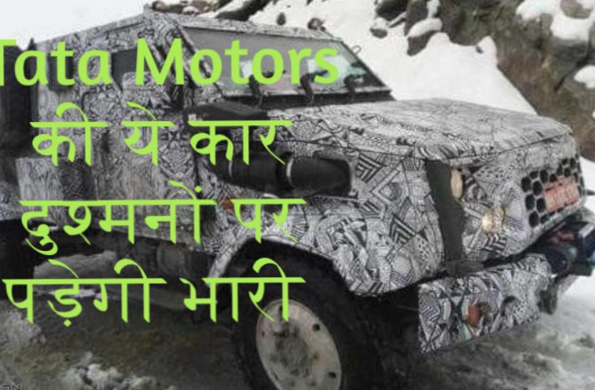 आतंकवादियों को उनके घर में घुसकर मारने की ताकत रखती है Tata Motors की ये कार, जल्द होगी सुरक्षा बेड़े में शामिल