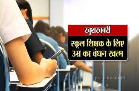 बड़ी खबर : प्राथमिक शिक्षा पात्रता परीक्षा में न्यूनतम 21 साल की आयु सीमा का बंधन खत्म