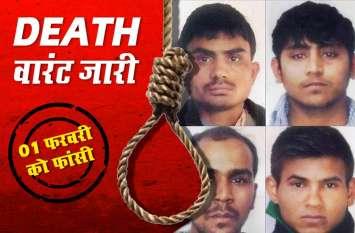 निर्भया केसः पटियाला हाउस कोर्ट ने जारी किया नया डेथ वारंट, 1 फरवरी को होगी चारों दोषियों को फांसी